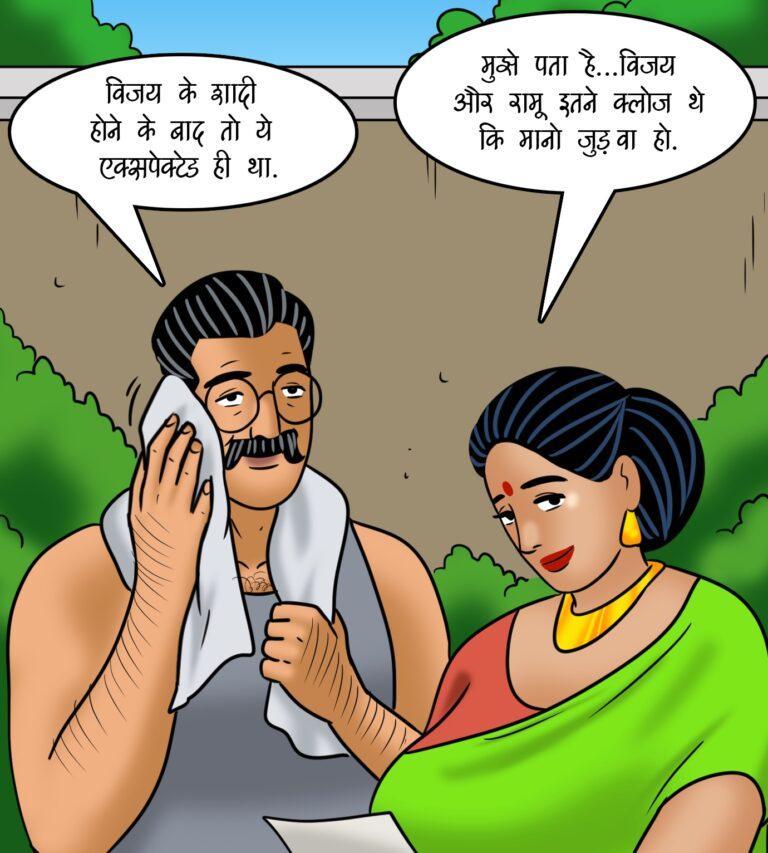 Velamma - Episode 118 - Hindi - Page 006